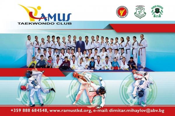 Клуб РАМУС през 2017